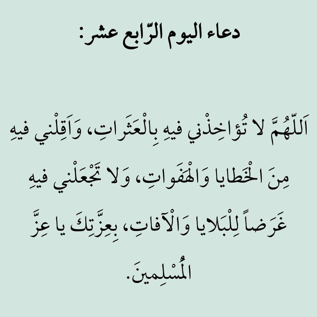 دعاء اليوم الرابع عشر من رمضان Ramadan Quotes Ramadan Day Quran Quotes