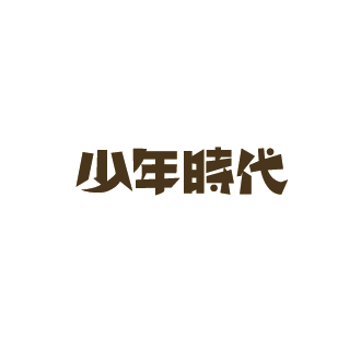 Works Hatto Graphico Design Part 6 レタリングデザイン テキストデザイン 字体 デザイン