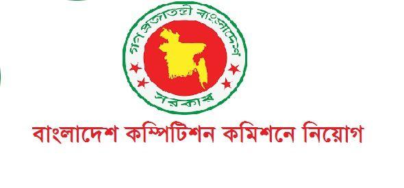 Bangladesh Competition Commission CCB Job Circular
