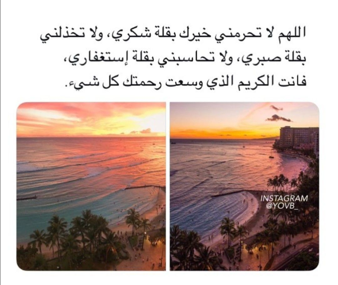 Pin By Leillly On اقتباسات Arabic Quotes Instagram Quotes