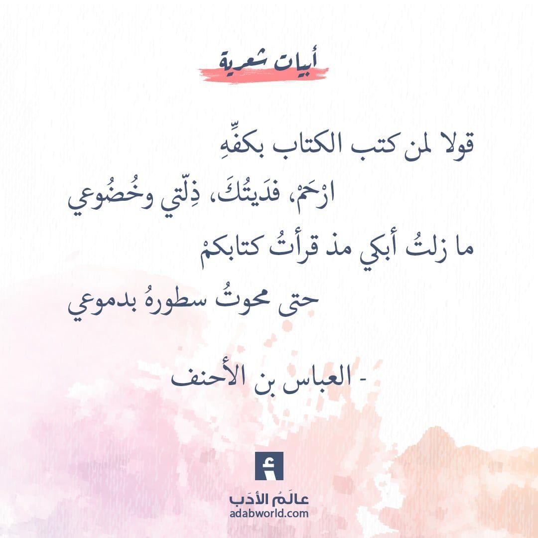 من قصائد العباس بن الأحنف عالم الأدب Words Quotes Quran Quotes Poet Quotes
