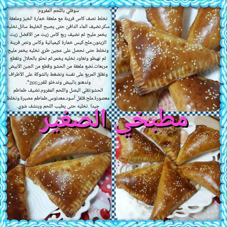 Oum Walid Recette Arabic Food Gratin Flan Tunisian T