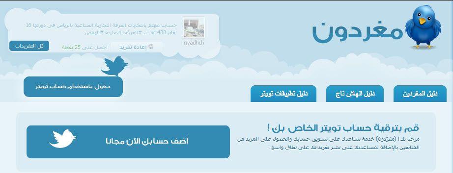 شرح تويتر 4 زيادة متابعين تويتر عبر موقع مغردون شرح فيديو Technology Pandora Screenshot Ios Messenger