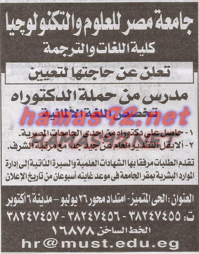 وظائف خالية مصرية وعربية وظائف شركات و مستشفيات و معاهد بجريدةالاهرام الجمع