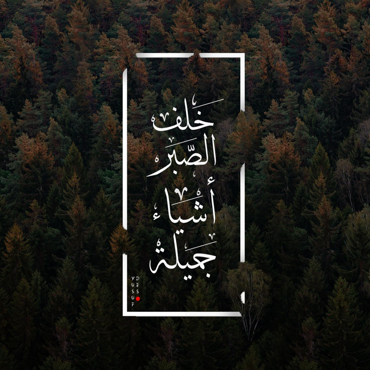 Pin By Boosha On I9tibasat Quran Quotes Love Quotes For Book Lovers Beautiful Arabic Words