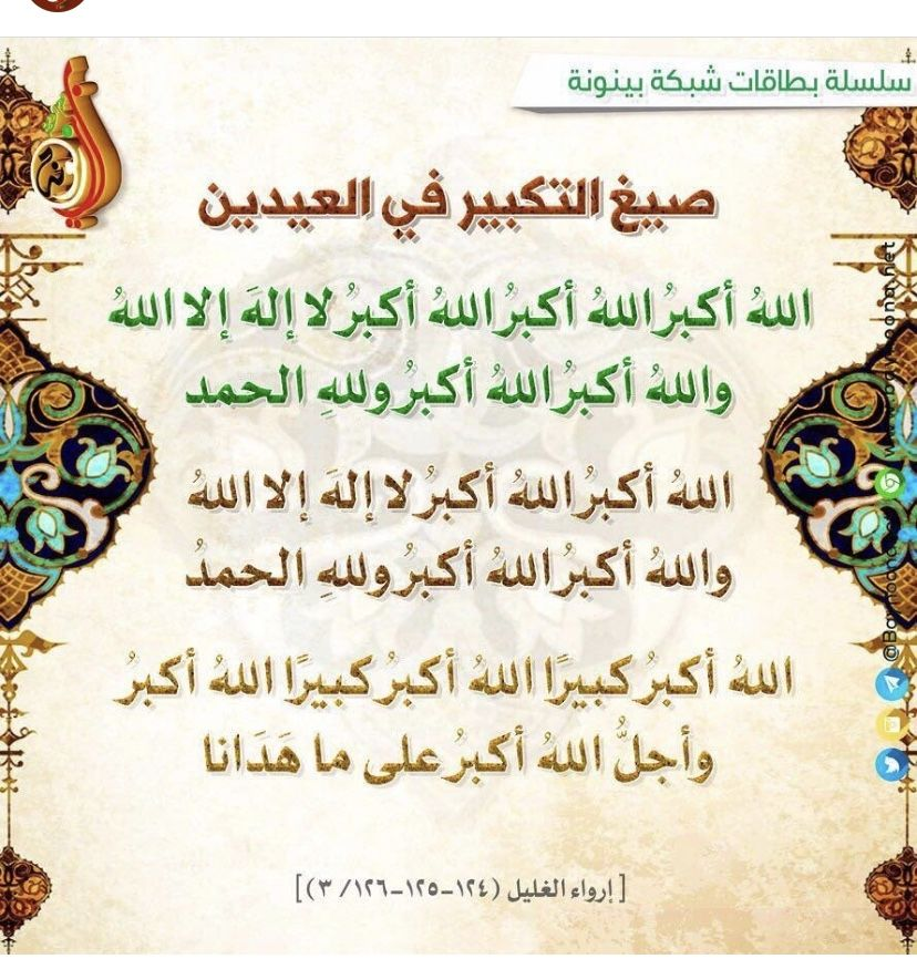 صيغ التكبير في العيدين Lol Arabic Calligraphy Calligraphy
