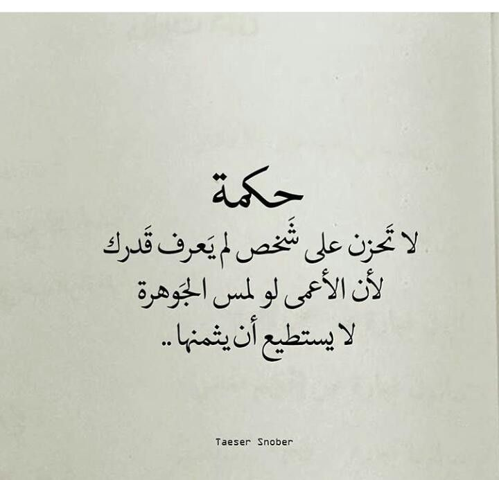 Pin By Noora On حب Words Arabic Quotes Quotes