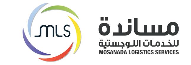 شركة مساندة الوطينة للخدمات اللوجستية احدى شركات مجموعة محمد يوسف ناغي توفر فرص وظيفة للسعوديين بمسمى أخصائي التخليص Tech Company Logos Company Logo Logistics