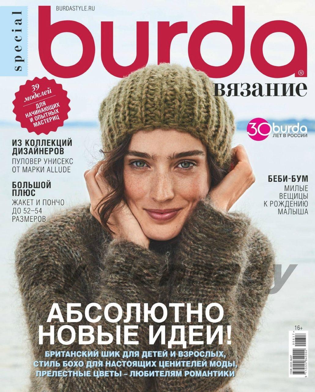 Burda special burda модное вязание дети
