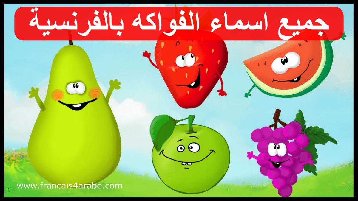 تعلم اسماء الفوكه بالفرنسية مترجمة بالعربية مع اللفض Les Fruits En Francais Avec Image Mario Characters Character Yoshi