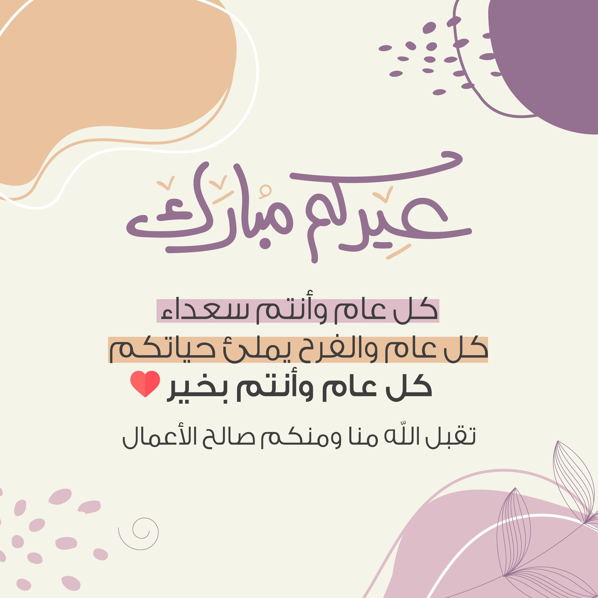 بطاقات معايدة اليكترونية Google Drive Eid Stickers Eid Greetings Eid Crafts