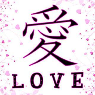 Belajar Kanji Yuk Dan Mainkan Game Serunya Jcc Love Symbols Japanese Symbol Japanese Love