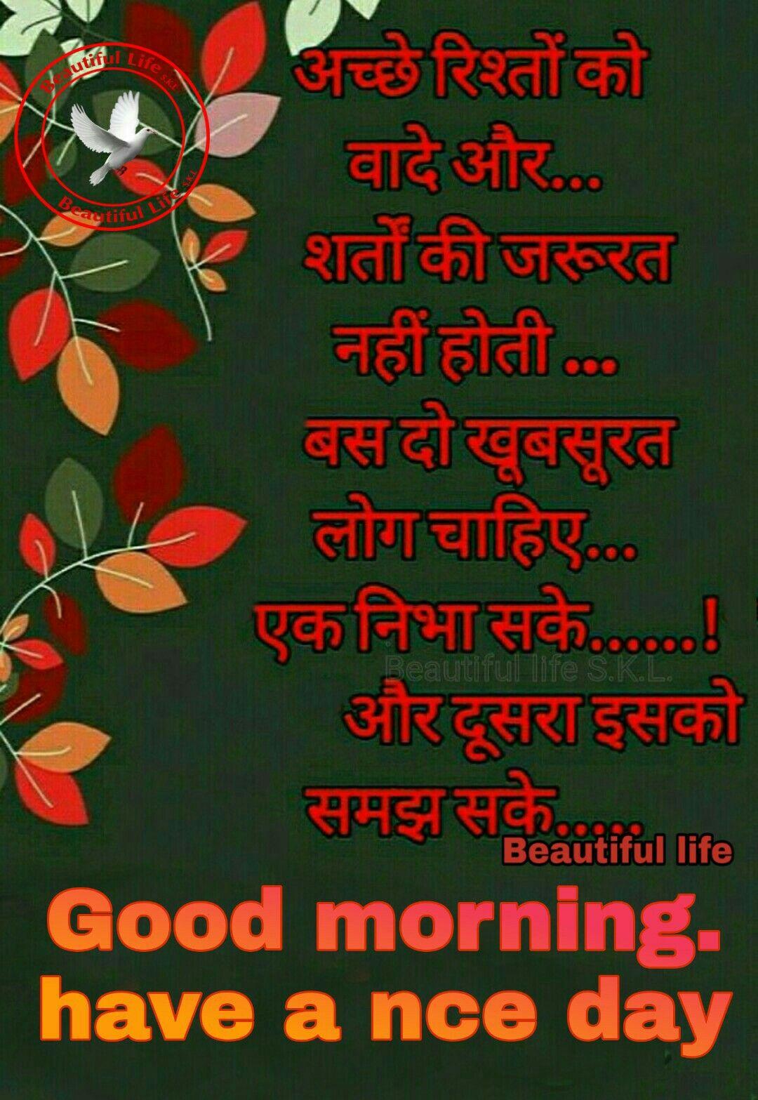Pin By Gopesh Avasthi On Morning Morning Quotes Inspiring
