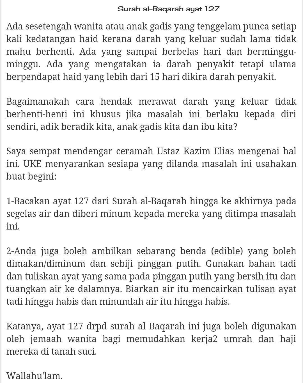 Surah Al Baqarah Ayat 127 Islam Pinterest