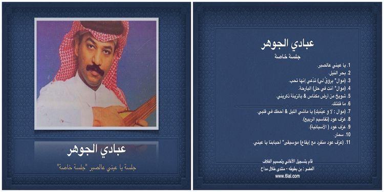 Pin By بن بطوطه منتدى طلال مداح On Abady Al Jawhar Book Cover Books Pandora Screenshot