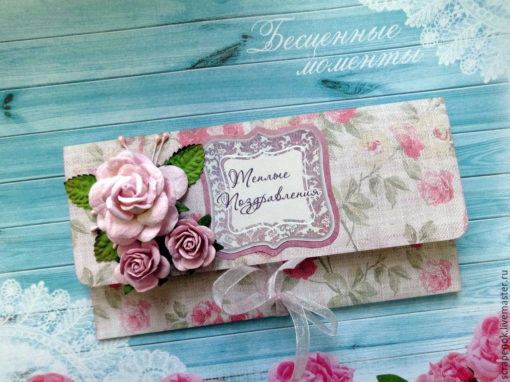 конверт для поздравления своими руками очищаем потрохов, плавников