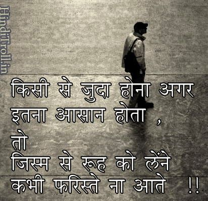 Heart Touching Hindi Line, Statuses Quotes Wallpapers HD