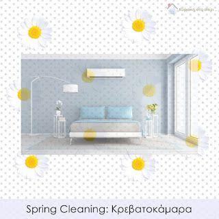 Κυριακή στο σπίτι: Spring Cleaning: Κρεβατοκάμαρα [Project 101]