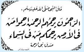 الراحمون يرحمهم الرحمن Farsi Calligraphy Art Islamic Art Calligraphy Calligraphy Art