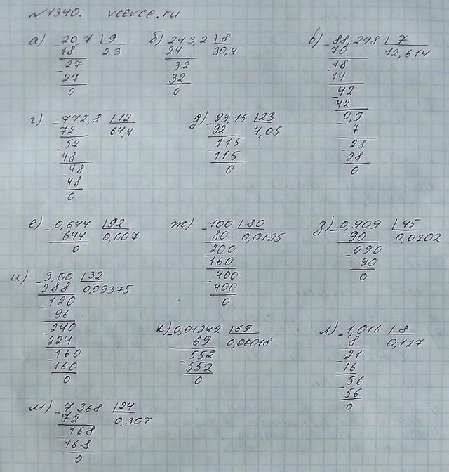 Готовое домашние задание аватар с.и.львова в.в.львов 8 класс
