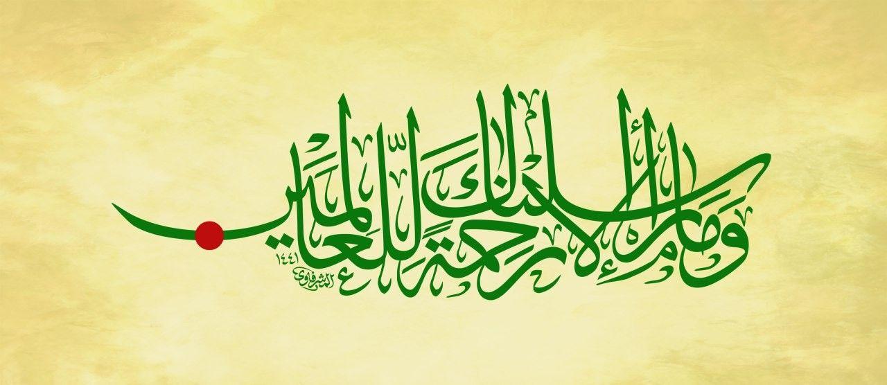 و م ا أ ر س ل ن اك إ ل ا ر ح م ة ل ل ع ال م ين Arabic Calligraphy Art Calligraphy Art Calligraphy