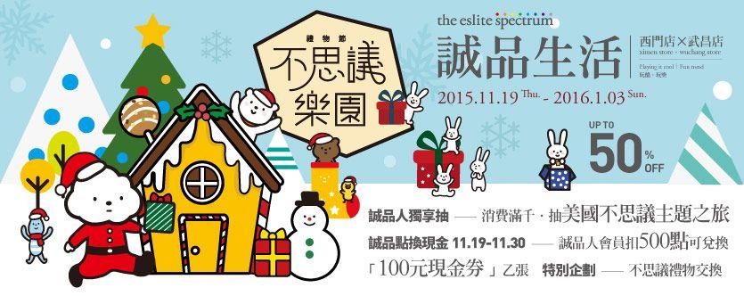 線上DM 台灣誠品生活網 創造你的光譜生活!
