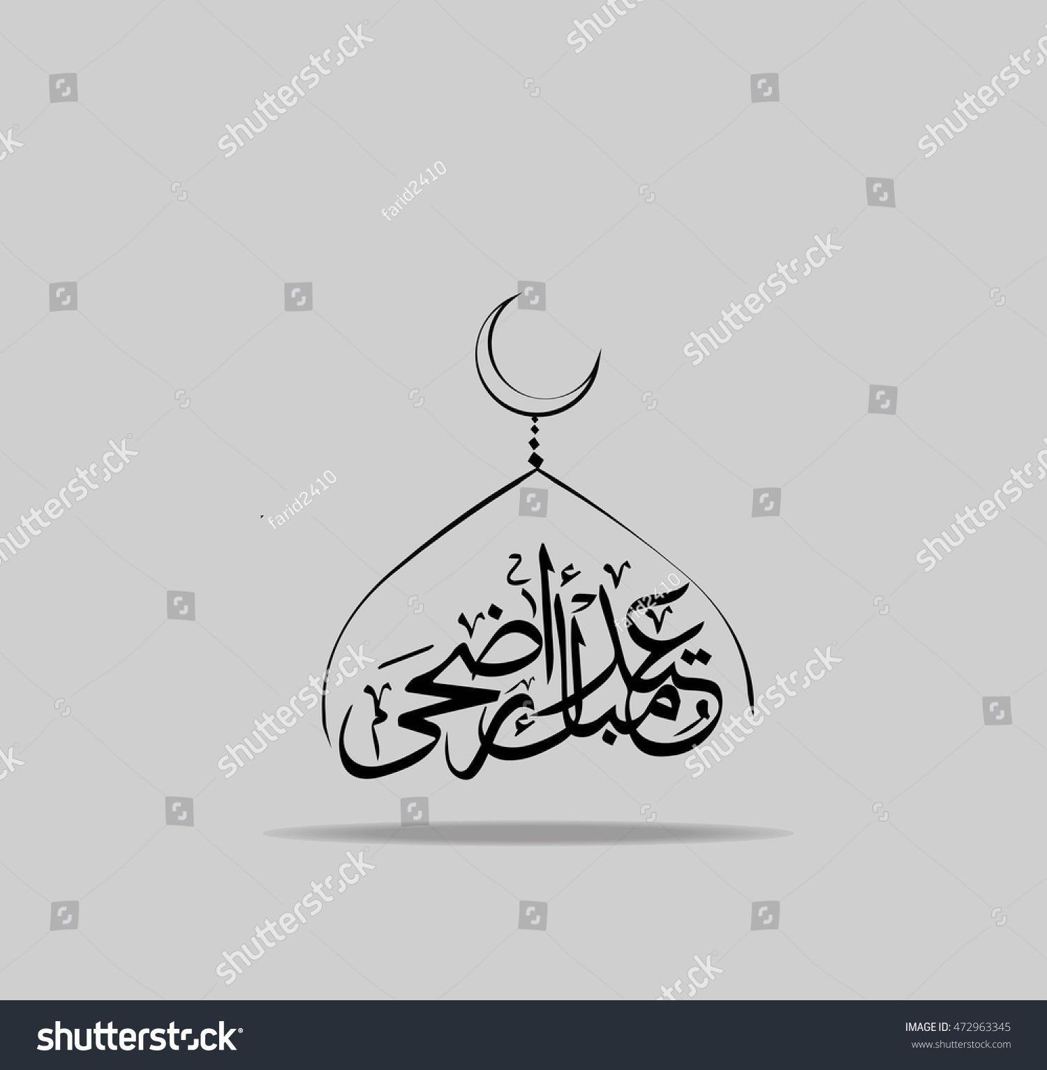 Stock Vector Vector Of Beautiful Eid Ul Adha Or Eid Al Adha Mubarak