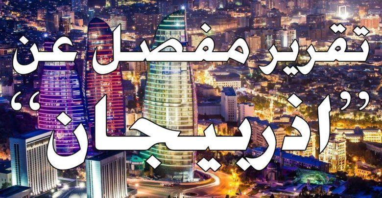 أين تقع أذربيجان ومعلومات مهمة عن الاقتصاد واللغة والمساحة والسكان Comic Book Cover Comic Books Books