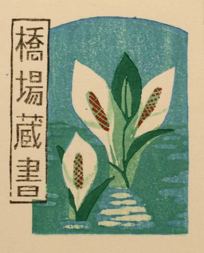 Bookplate designed by Kiyashi Fujishima, 1972.