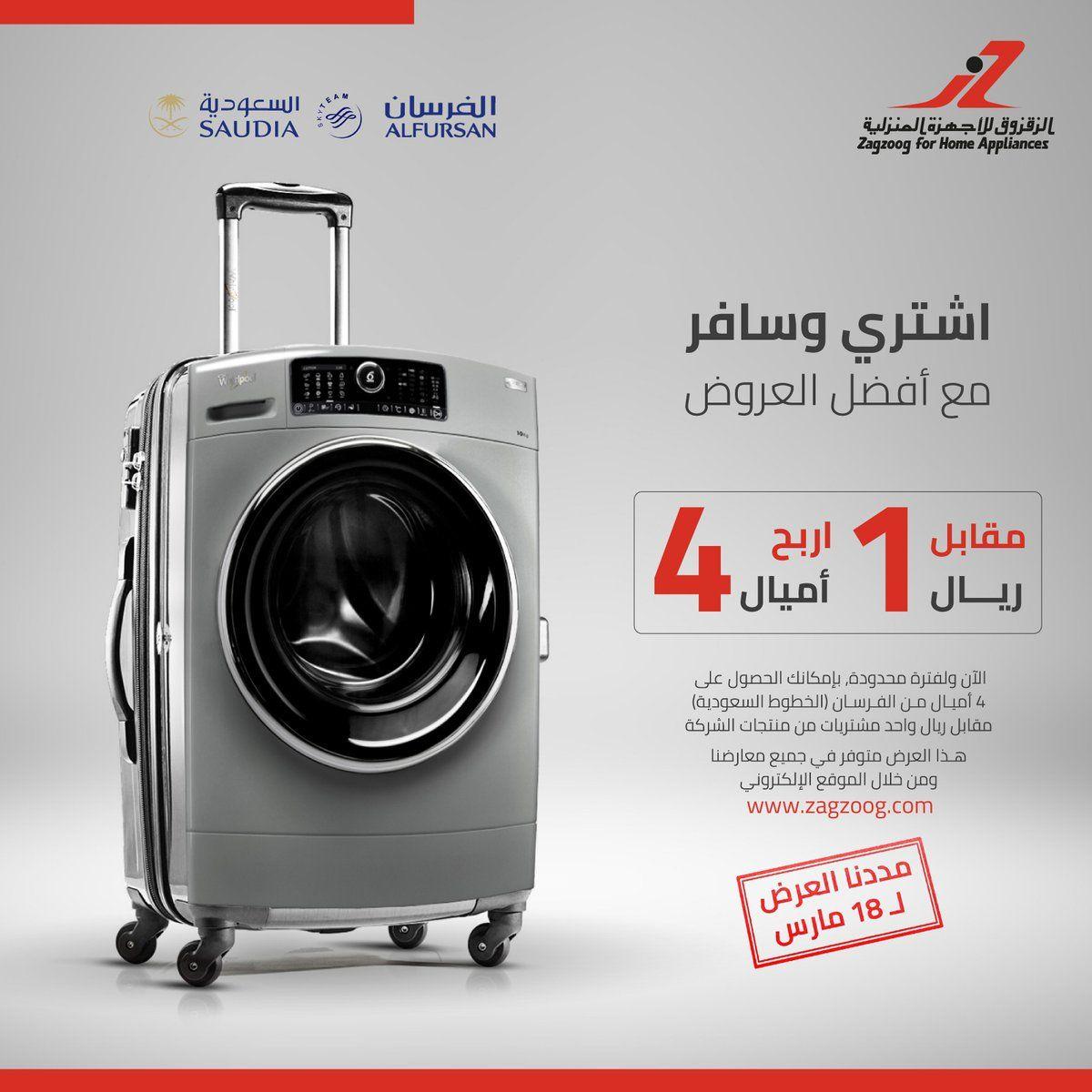 عروض شركة الزقزوق للأجهزة السعودية ليوم الأحد الموافق 11 مارس وحتى 17 مارس 2018 Appliances Home Appliances Washing Machine