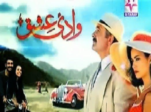 Pakistani Urdu Dubbed Drama Serial Wadi-e-Ishq Episode 143 - 9th July 2014 Dailymotion .Youtube VideosWadi-e-Ishq Episode 143 14th July 2014 .