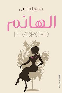 تحميل كتاب الهانم Pdf مها سامي كتبنا Pdf Arabic Books Books My Books
