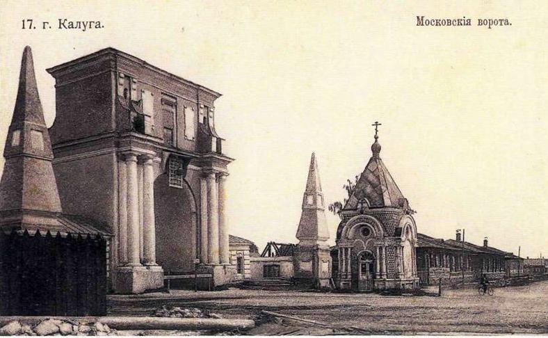 Moskovskie Vorota i Yamskaya Sloboda Kaluga Yamskaya Sloboda,  1882, byggdes bredvid kapellet Alexander II. Det såg ut som ett arkitektoniskt monument i slutet av artonhundratalet