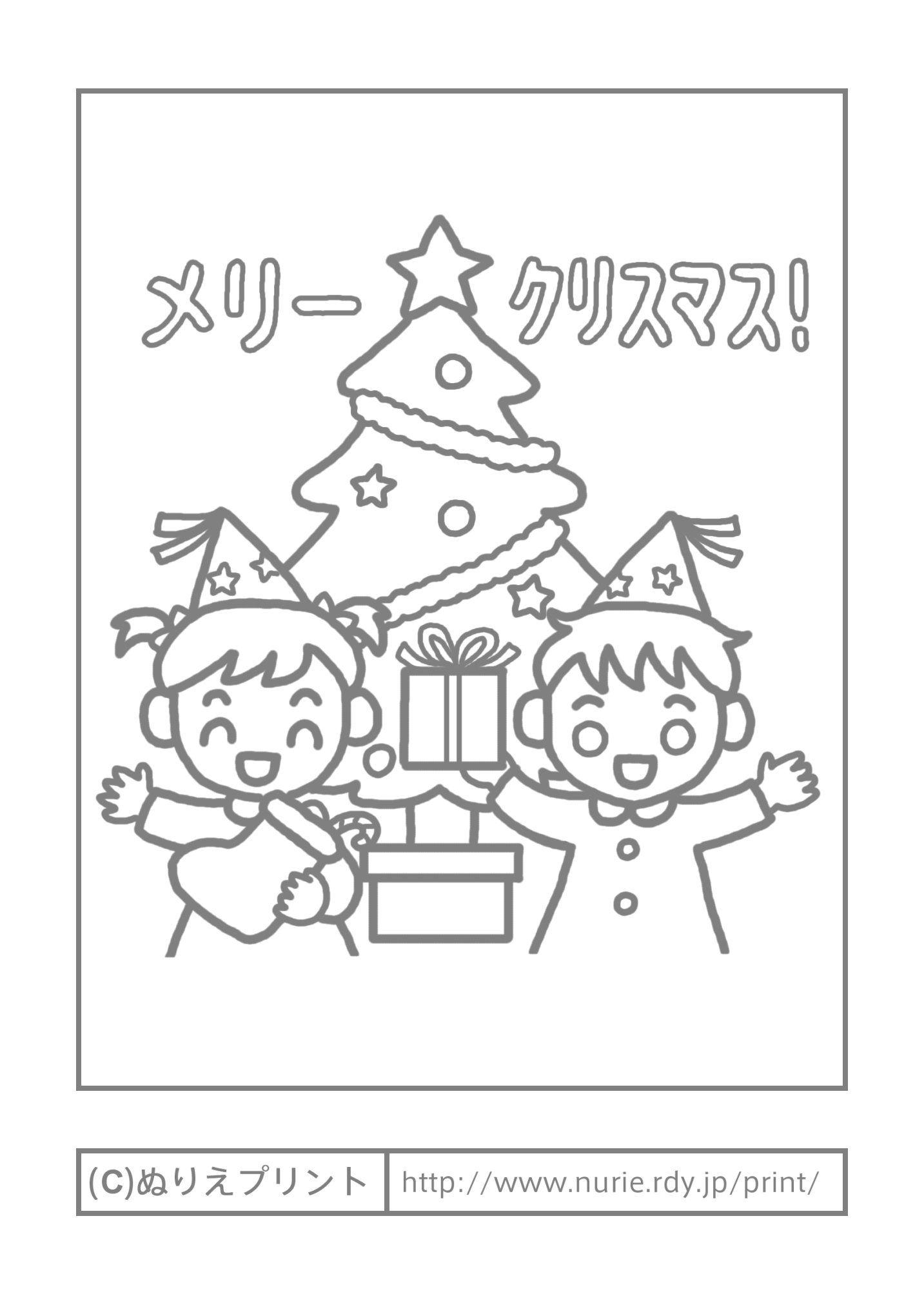 Kids Nurie 最も気に入った クリスマス ぬりえ こども クリスマス 塗り絵 クリスマス ページ クリスマス 無料