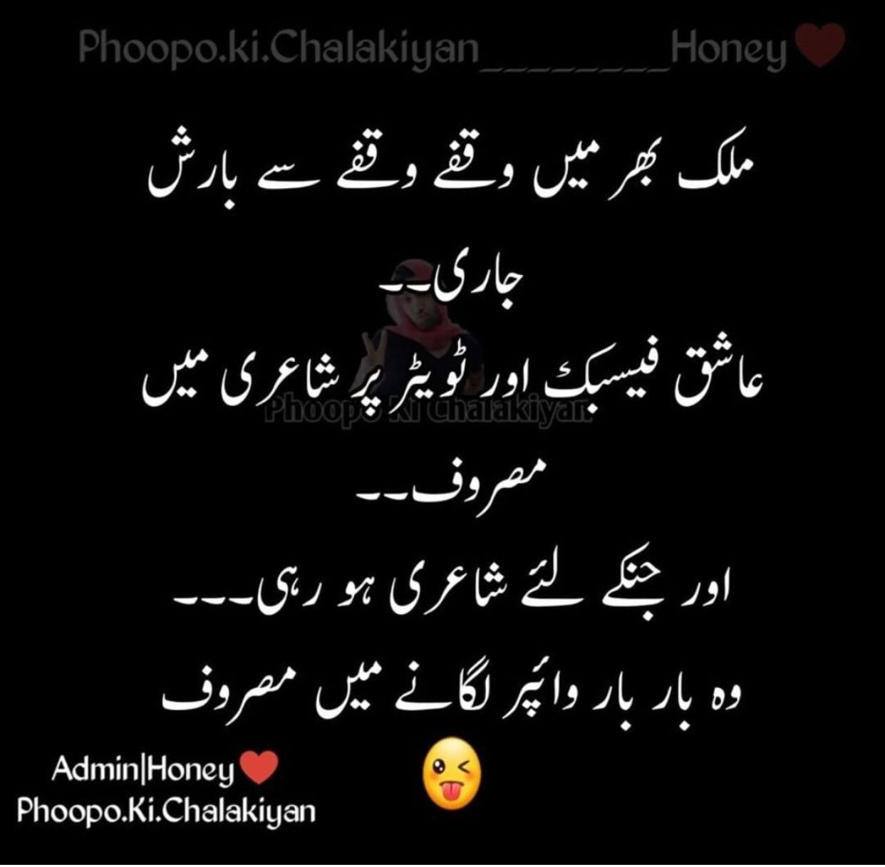 Pin By Afifa Naaz On Funn Time Funny Picture Quotes Urdu Funny Quotes Rainy Day Quotes