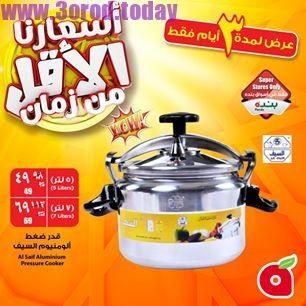عروض بنده ليوم 27 7 2017 الخميس عروض 3 أيام فقط عروض السعودية Kitchen Appliances Cooker Rice Cooker