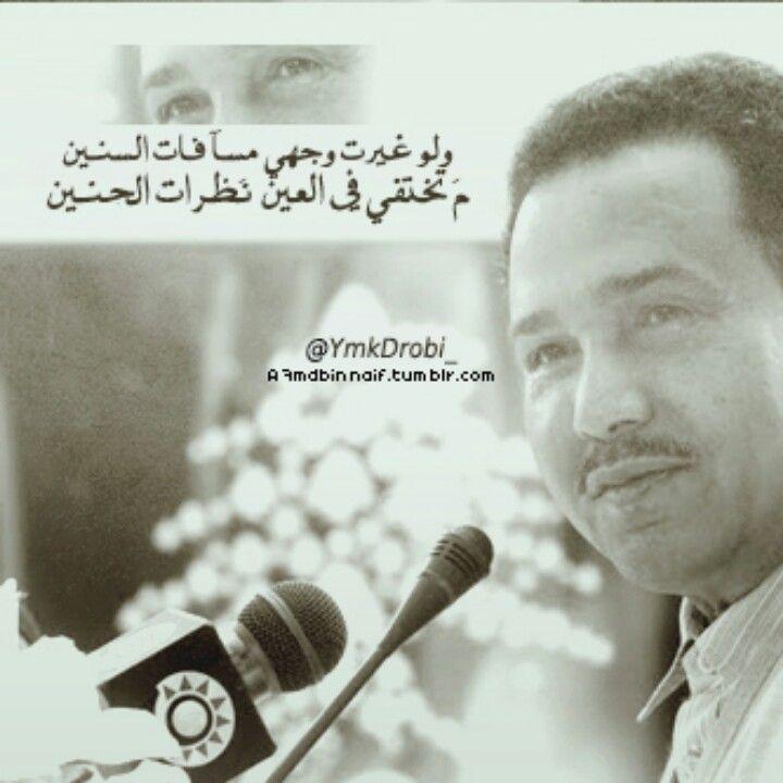 محمد عبده Pretty Words Photo Quotes Song Words