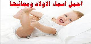 أناقة مغربية اروع الاسماء للاولاد 2016 معاني اسماء اولاد Boys Names