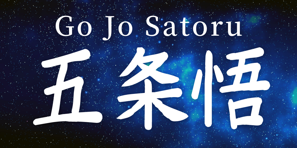 Gojo Satoru Name In Japanese Kanji And Meaning Click Here Japanese Names Names With Meaning High School Graduation Cap Decoration