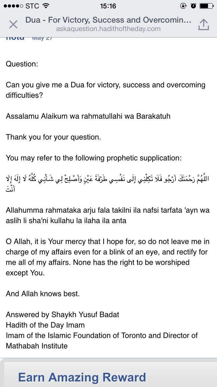 Dua for overcoming difficulties and victory and success