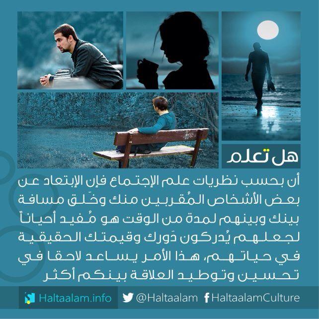 هل تعلم Quotes For Book Lovers Touching Words Arabic Quotes