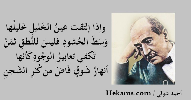 Pin By Nada Bisoo On أشعار In 2020 Quotations