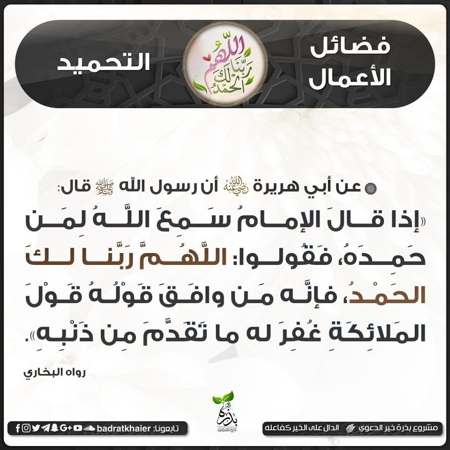 Pin By لينا سالم On Badratkhaeir Rappels Islamic Quotes Quran Islamic Quotes Peace Be Upon Him