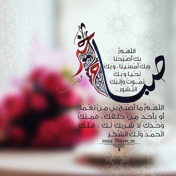 رسائل صباح الخير حبيبي 2017 مسجات صباح الحب 2018 1182822 Jpg Good Morning Messages Good Morning Arabic Beautiful Morning Messages