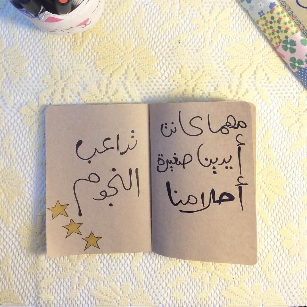 Pin By Crow On عبق الطفولة الجميلة Beautiful Arabic Words Cartoon Quotes Amazing Quotes