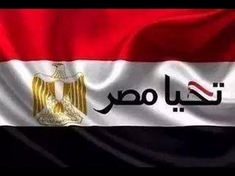 اغنية تحيا مصر بصوت الاطفال في افتتاح قناة السويس الجديدة Youtube Music