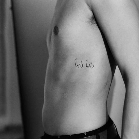 Always and Forever Couples Tattoo Design - Arabic Calligraphy - Instant Download   Calligraphie ...