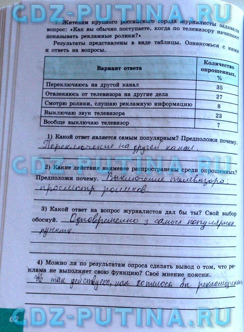 Решебник к практическим тетрадям по географии за 10 класс а.г стадник в.ф.вовк