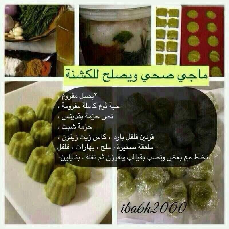 مكعب ماجي منزلي Yummy Food Food Recipies Arabic Food