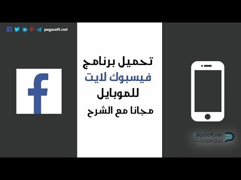 حمل الأن برنامج فيس بوك لايت 2020 Facebook Lite للاندرويد وللايفون اخر اصدار مجانا برابط مباشر وقم بتسجيل الدخول فيس بوك بمساحة صغيره على Gaming Logos Logos